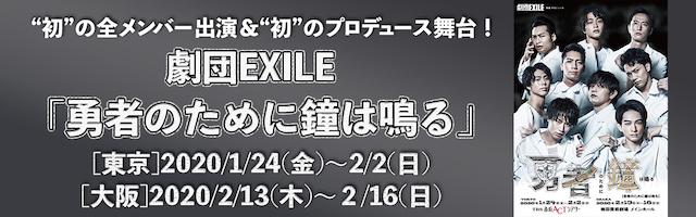 劇団EXILE 「勇者のために鐘はなる」