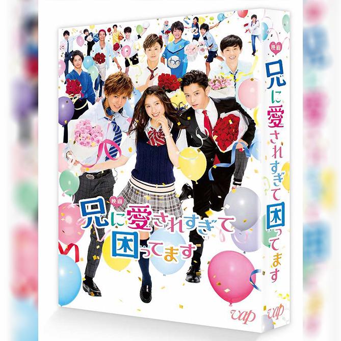 片寄涼太出演 映画「兄に愛されすぎて困ってます」 DVD&Blu-ray 2018/1/10(水)発売決定!!
