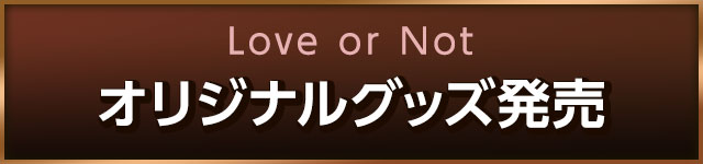 Love or Notオリジナルグッズ発売