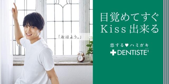 恋するハミガキ「デンティス」』
