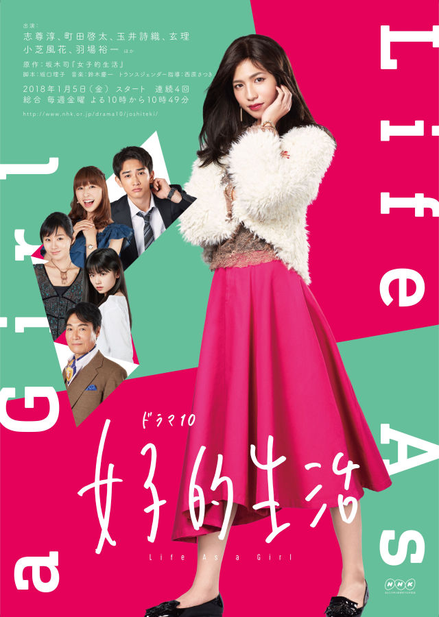 NHKドラマ10 『女子的生活』