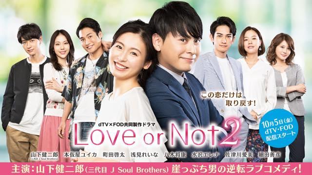 『Love or Not 2』ビジュアル