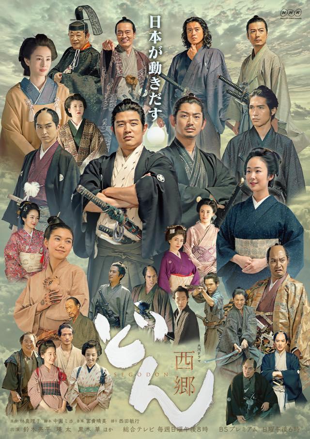 NHK大河ドラマ「西郷どん」 キャストポスタービジュアル
