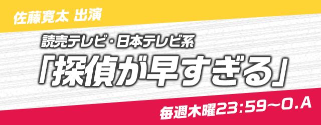 佐藤寛太 出演 「探偵が早すぎる」