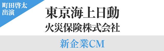 東京海上日動火災保険株式会社 新企業CM