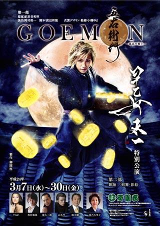 GOEMON〜孤高の戦士〜