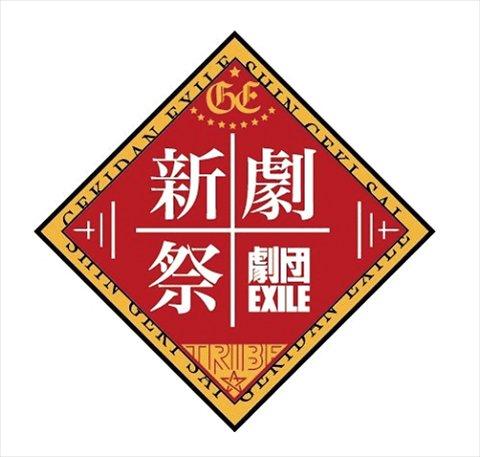 新劇祭ロゴ