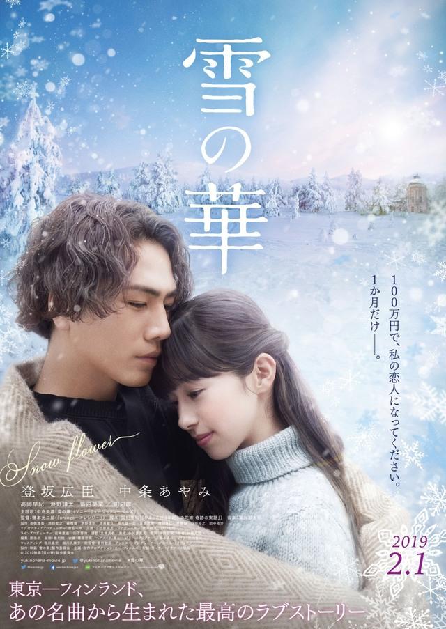 登坂広臣主演映画『雪の華』 2/1(金)全国ロードショー!!