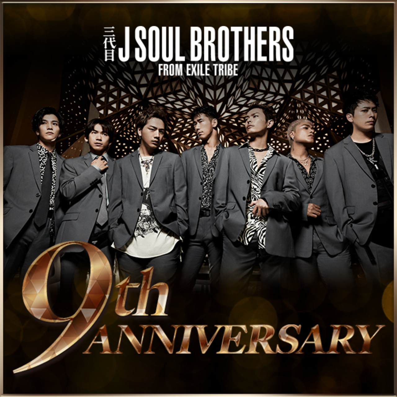 三代目 J Soul Brothers From Exile Tribe デビュー9周年 Anniversary Ldh Love Dream Happiness To The World