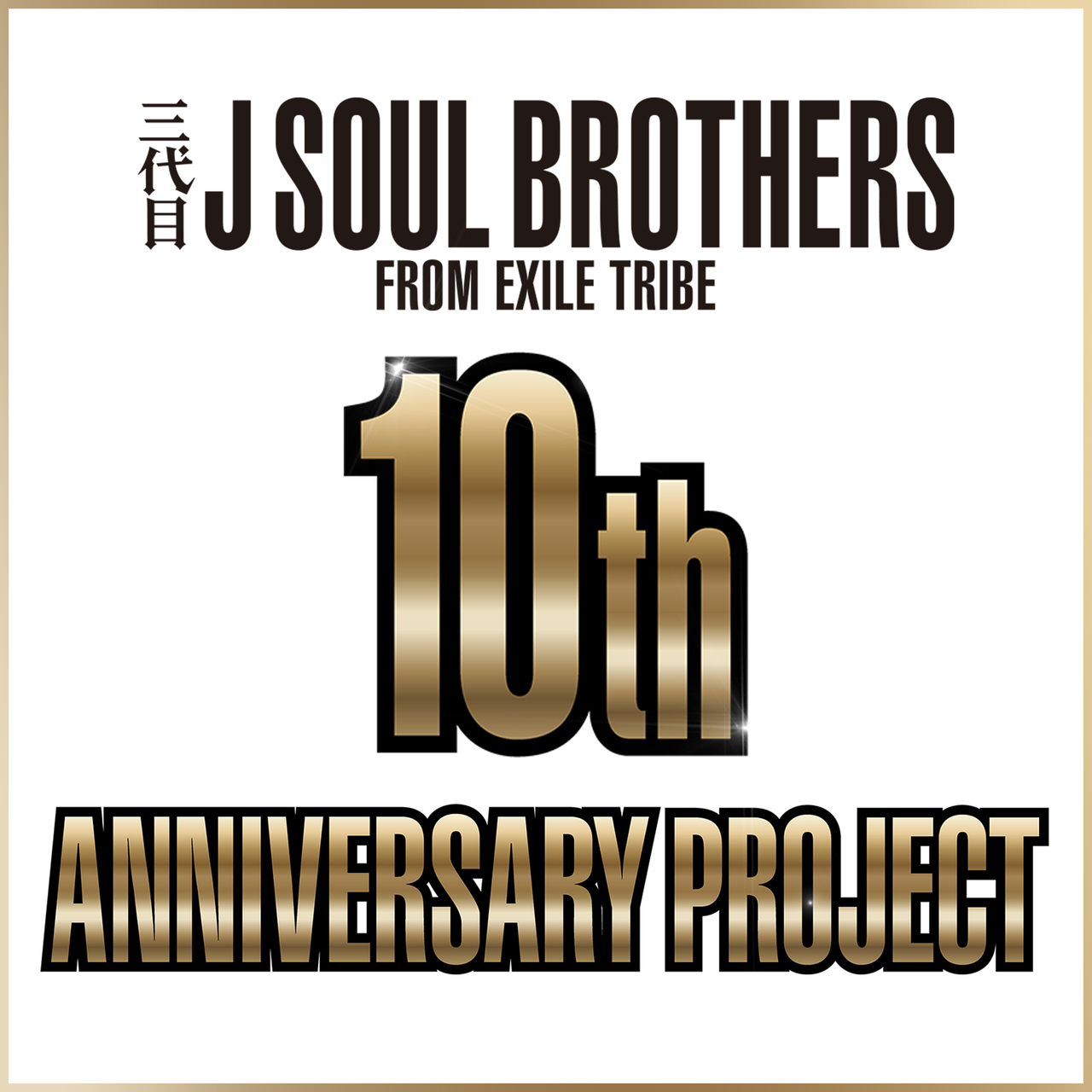 三代目 J Soul Brothers From Exile Tribe Exile Tribe Mobile