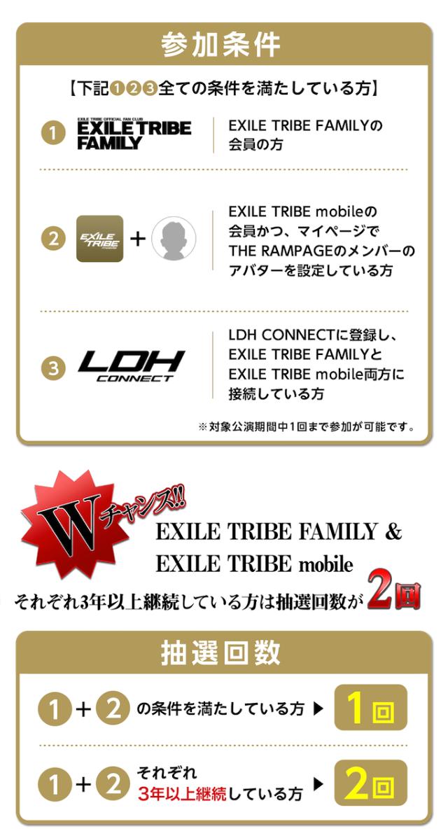 トライブ モバイル exile