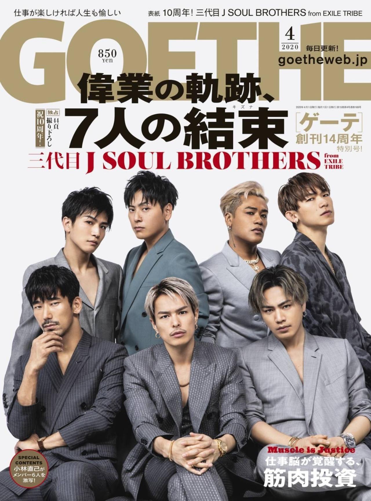 J brothers 三代目 soul