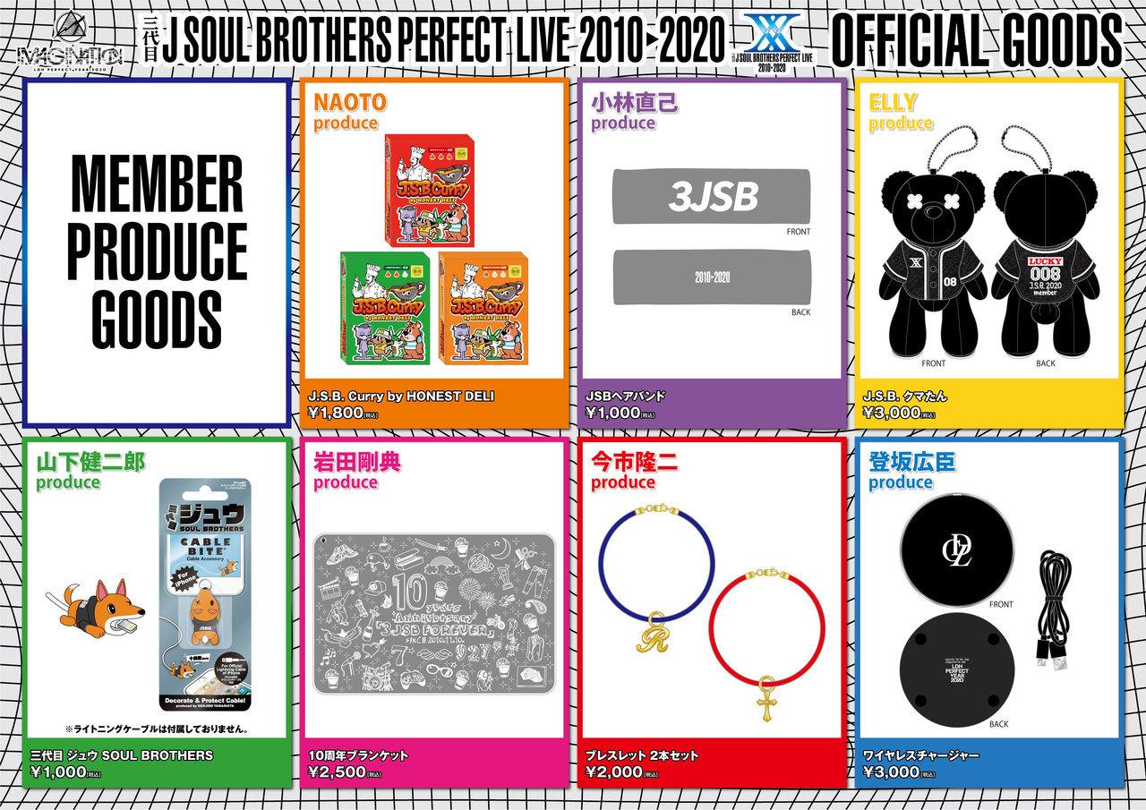 三代目 J Soul Brothers Perfect Live 10 グッズ解禁 News Exile Tribe Mobile