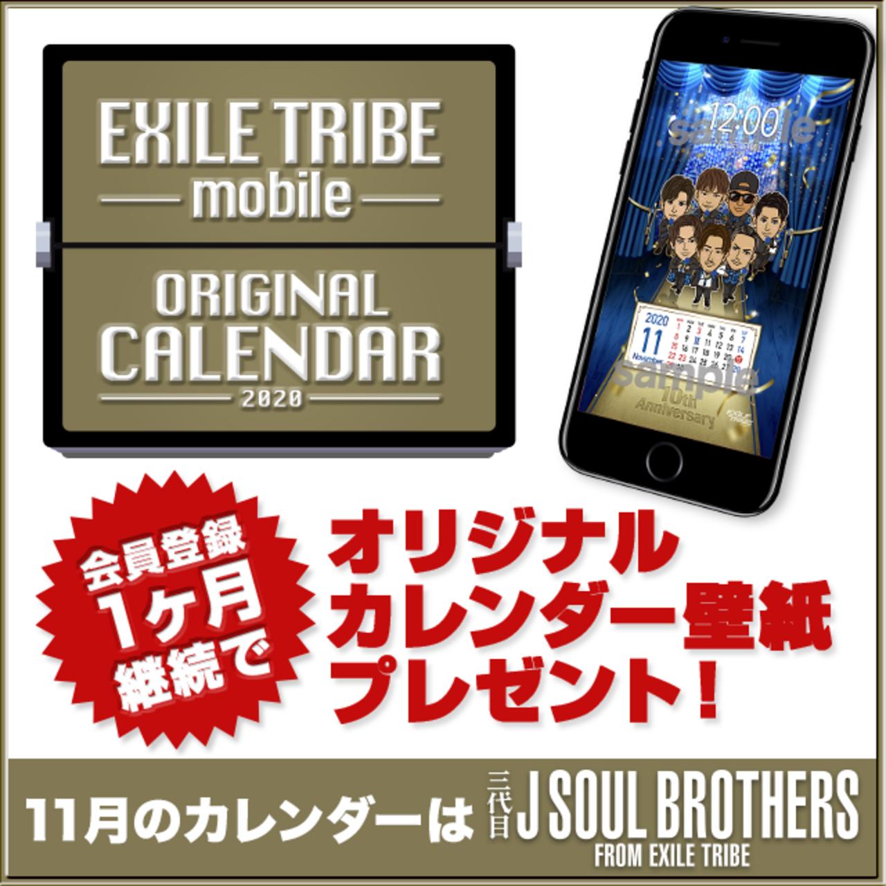 11月のカレンダーは三代目 J Soul Brothers 11 1 日 12 00より11月のexile Tribe Mobileオリジナルカレンダー壁紙配信スタート News Exile Tribe Mobile