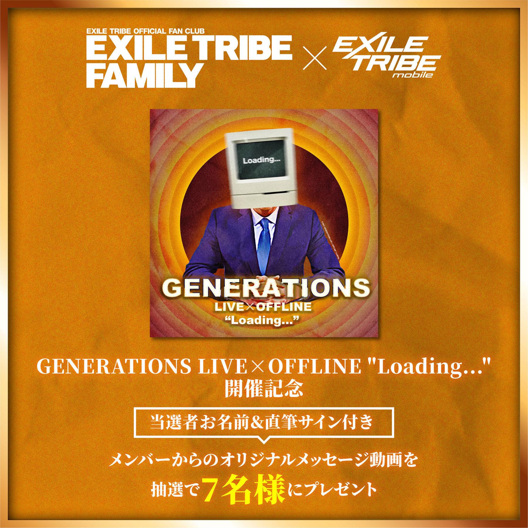 Exile トライブ モバイル